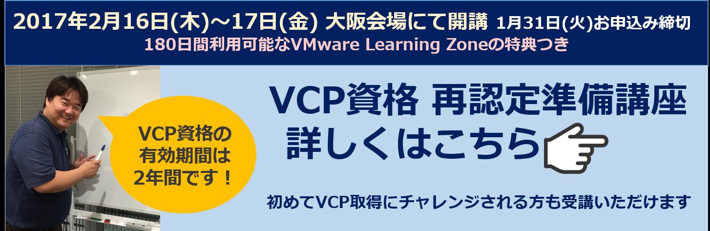 VCP資格 再認定準備講座