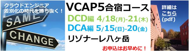 VCAP合宿