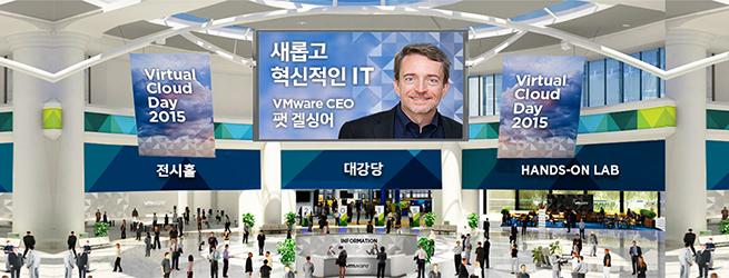 VMware Virtual Cloud Day 2015