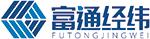 北京富通经纬科技有限公司